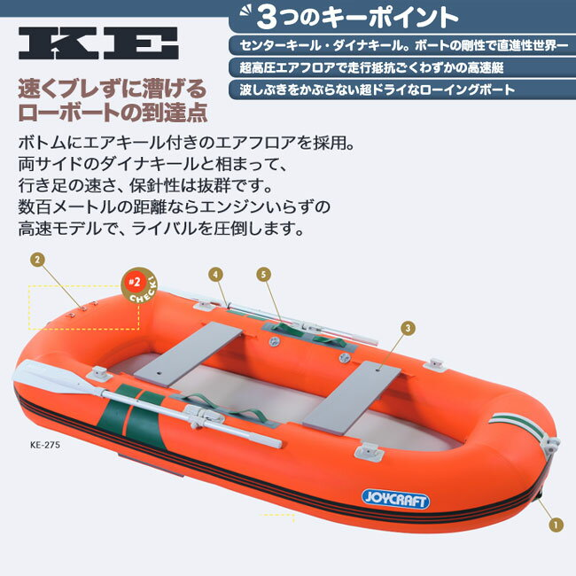 【JOYCRAFT/ジョイクラフト】KEシリーズ KE-275S 4人乗り リジットフレックス ローボート ゴムボート