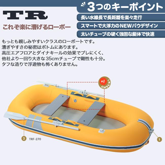 【JOYCRAFT/ジョイクラフト】TRシリーズ TRF-270 4人乗り リジッドフレックス ローボート ゴムボート