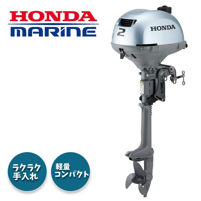 【HONDA/ホンダ】4ストローク船外機 2馬力 BF2DH-LCHJ トランサムロング仕様 空冷 ホンダ船外機 ボート用品