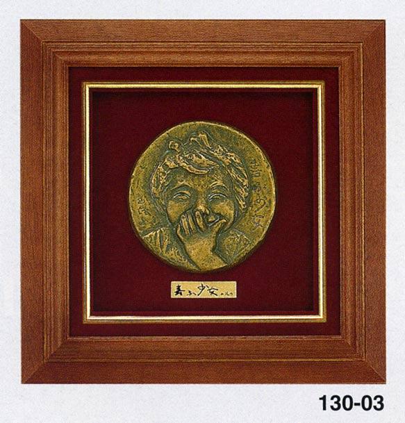 送料無料 喜ぶ少女 北村 西望 彫刻 床の間 置物 銅製 ブロンズ