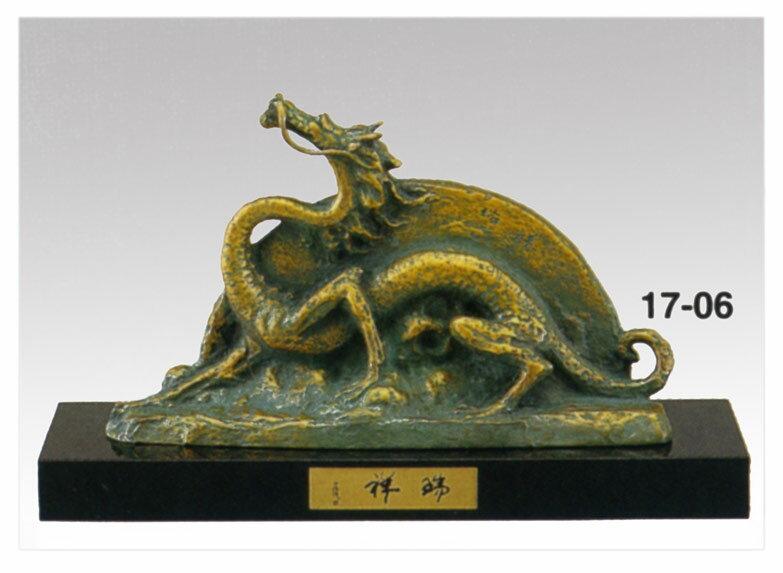 日本彫刻界の最高峰 文化勲章授章 北村西望 作品 瑞祥 小(辰) 床の間 銅像 送料無料