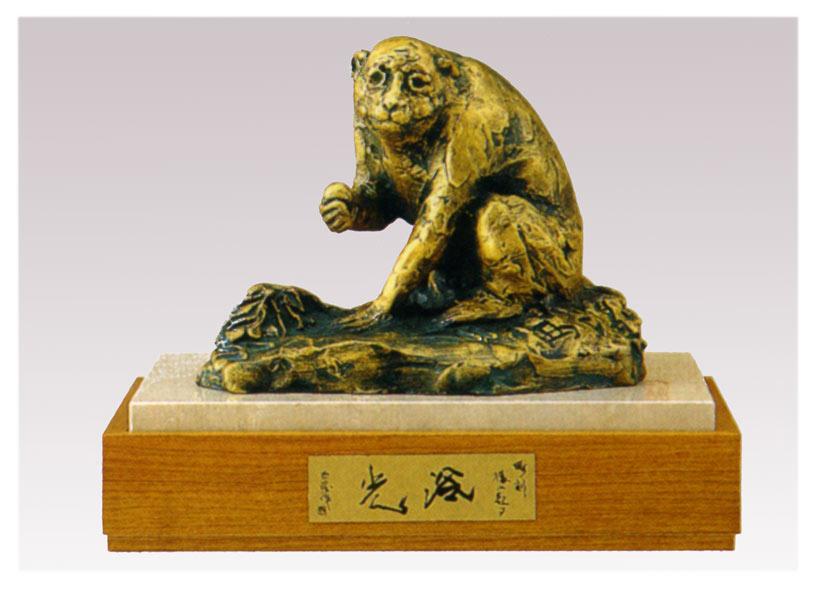 日本彫刻界の最高峰 文化勲章授章 北村西望 作品 浴光(申) 床の間 銅像 送料無料