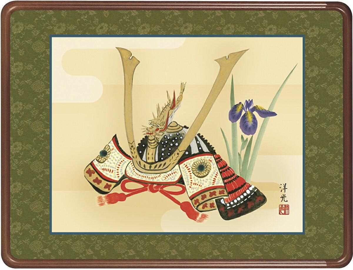 送料無料 お祝い 端午の節句 掛け軸 掛軸 兜  井川洋光 (幸洋会) 額 和額