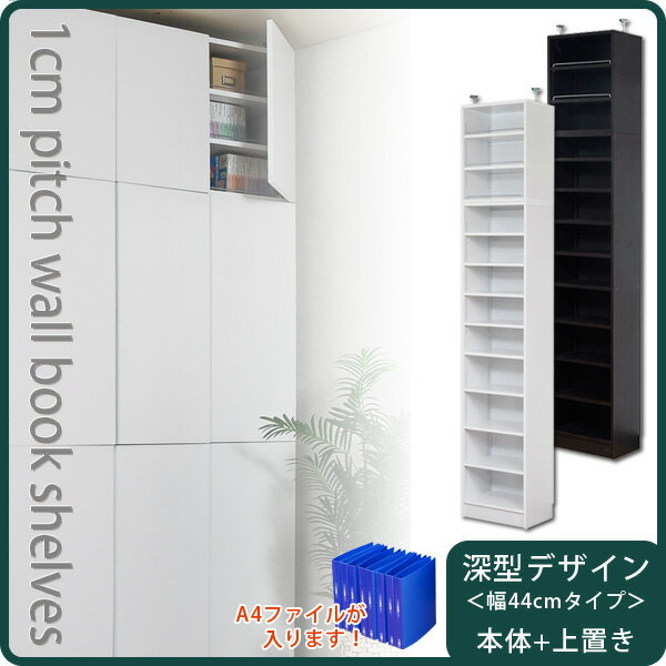 1cmピッチラック オープン幅44書棚本棚(奥行29.5)(bdc-106109)jk130-1