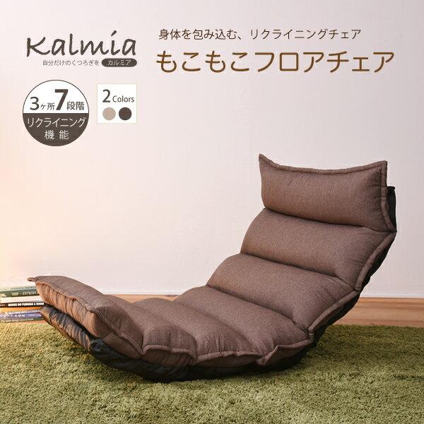 国産(日本製)座椅子 座り心地NO-1!「 もこもこリクライニングチェア(ZSS-0003)」【JKP】ブラウン(#9897499)、ベージュ(#9897501)リクライニング リクライニング座椅子 ハイバックソファ コンパクト座椅子