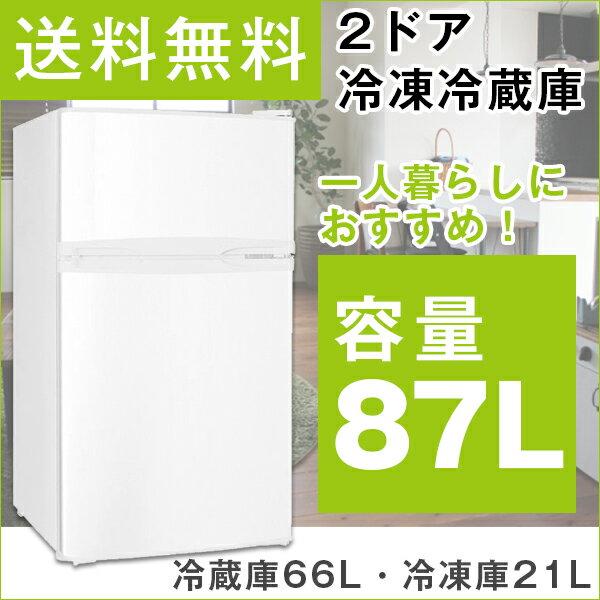 ��料無料】冷蔵庫 2ドア マクスゼン JR087HM01 87L �開� 一人暮ら� �型 ホワイト maxzen