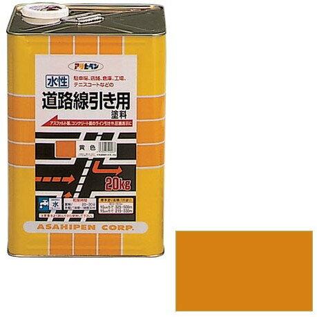 【送料無料】アサヒペン 水性道路線引き用塗料 20kg (黄色)