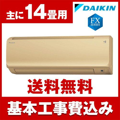 【送料無料】エアコン 【お得な工事費込セット!! S40UTFXP-C + 標準工事でこの価格!!】 ダイキン (DAIKIN) S40UTFXP-C ベージュ FXシリーズ [エアコン (主に14畳用・200V)]