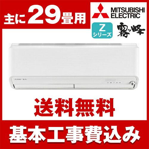 【送料無料】エアコン 【お得な工事費込セット!! MSZ-ZW9017S-W + 標準工事でこの価格!!】 三菱電機 (MITSUBISHI) MSZ-ZW9017S-W ウェーブホワイト 霧ヶ峰 Zシリーズ [エアコン(主に29畳・単相200V)]