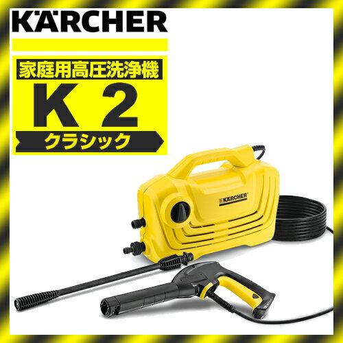 【送料無料】高圧洗浄機 KARCHER(ケルヒャー) K2クラシック(全国対応・ヘルツフリー) 2017年新仕様 扇状 噴射 ノズル 洗車 網戸 ※水道ホースは付属しておりません