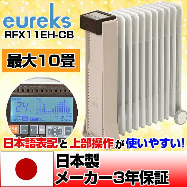 ��料無料】eureks(ユーレックス) RFX11EH-CB シナモンベージュ RFXシリーズ [オイルヒーター 11枚フィン (木造4畳/コンクリ10畳)] マイタイマーを�載 �ャイルドロック 異常�転時自動OFF 回�アフターサービス(メーカー有料) 空気�汚れ��� ペット