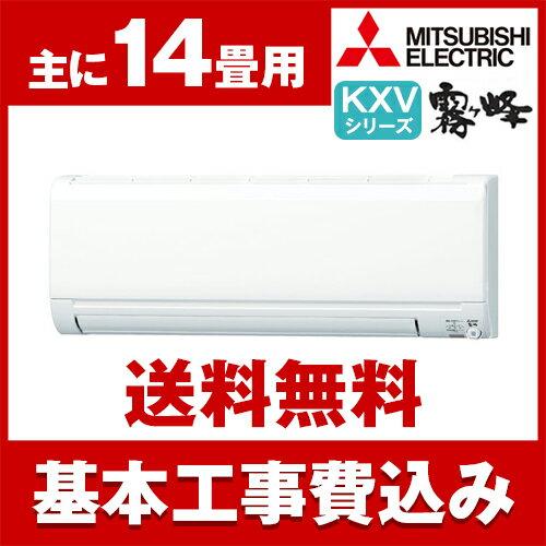 【送料無料】MITSUBISHI MSZ-KXV4017S-W 標準設置工事セット ピュアホワイト ズバ暖 霧ヶ峰 [エアコン(主に14畳・200V対応)]