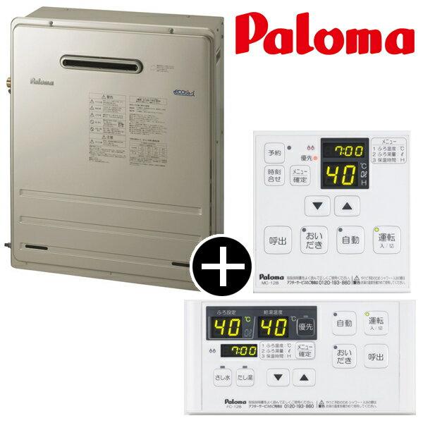 【送料無料】パロマ FH-E207ARL-LP エコジョーズ スタンダードリモコン セット [ガス給湯器 (プロパンガス用) 据置設置 オート 20号]