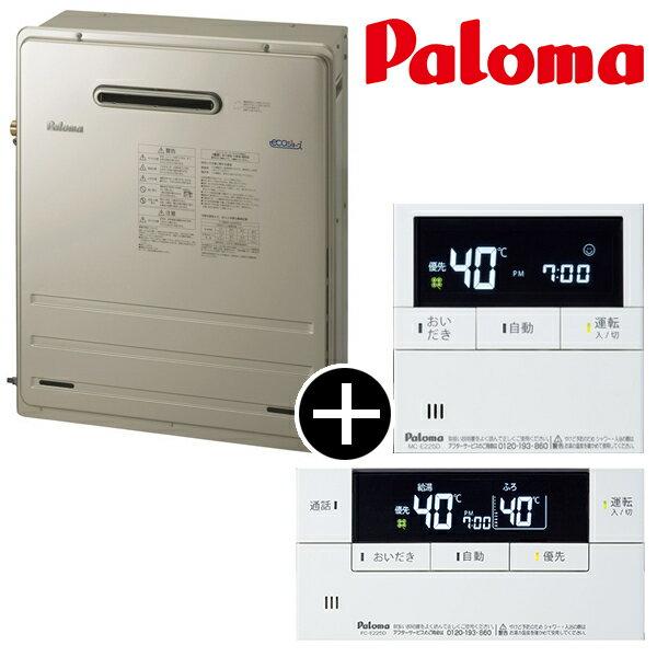 【送料無料】パロマ FH-E167ARL-LP エコジョーズ エネルックリモコン セット [ガス給湯器 (プロパンガス用) 据置設置 オート 16号]