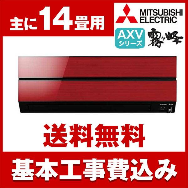 【送料無料】エアコン【お得な工事費込セット!! MSZ-AXV4017S-R + 標準工事でこの価格!!】 三菱電機(MITSUBISHI) MSZ-AXV4017S-R ボルドーレッド 霧ヶ峰 AXVシリーズ [エアコン(主に14畳・単相200V)]