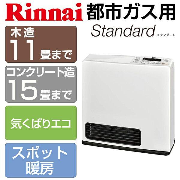 ��料無料】Rinnai RC-S4002E-WH-12A13A ホワイト [ガスファンヒーター (都市ガス用/木造11畳・コンクリ15畳��)]