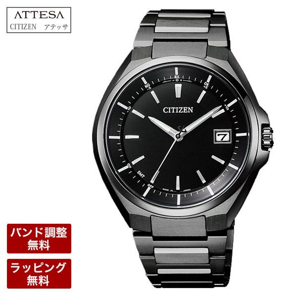 【送料:バンド調整:ラッピング無料】CITIZEN シチズン ATTESA アテッサエコ・ドライブ電波時計 ワールドタイムダイレクトフライト針表示式メンズ腕時計CB3015-53E