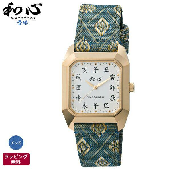 【送料:バンド調整:ラッピング無料】和心 WACOCORO畳 TATAMI 畳縁 和柄日本製 腕時計 メンズWA-002M-G