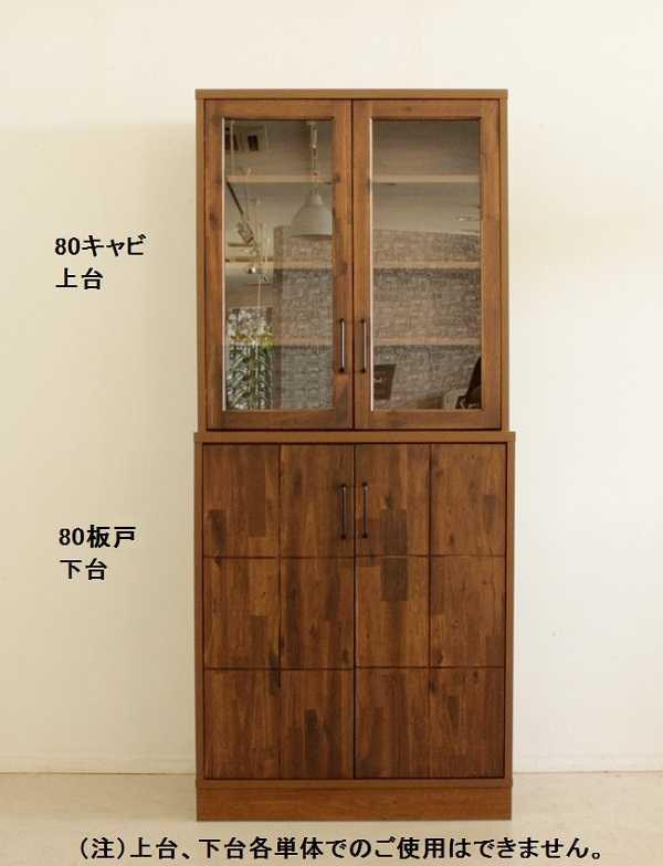 80板戸下台 ブラン BRL BRUN BR 組み合わせ家具 食器棚 ダイニングボード キャビネット 書棚 本棚 カウンター 東馬 【送料無料】