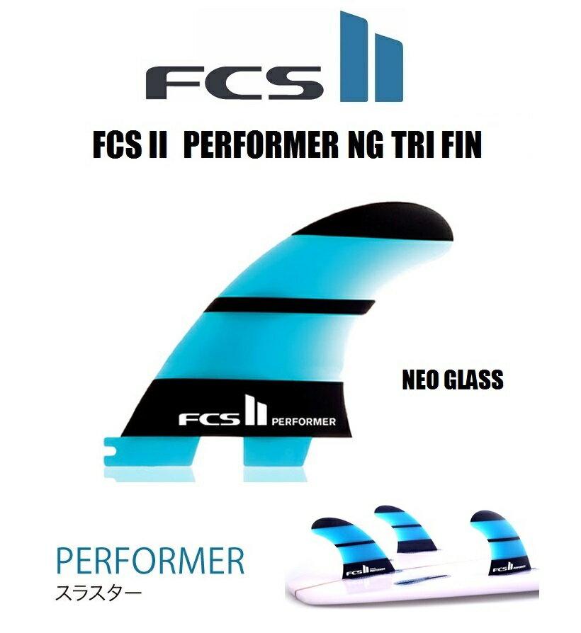 FCS正規品【 FCS2 FCS II Performer Neo Glass Tri Set エフシーエス2 パフォーマー ネオグラスフィン 】特別価格!!エフシーエス2 フィン FCS2 スラスター 3本セット