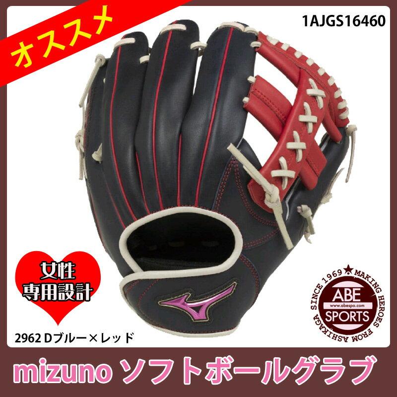 【ミズノ】MBA Umind レディースソフトボール用 オールラウンド用:サイズ10 ソフトボール グローブ/mizuno (1AJGS16460)  2962 Dブルー×レッド