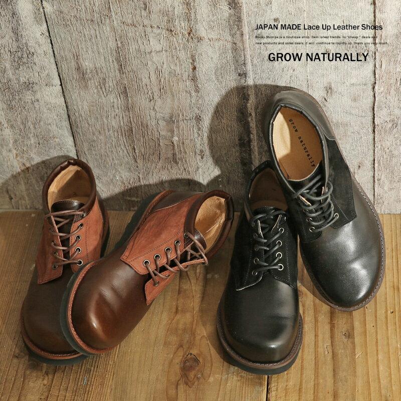 レザーシューズ メンズ ビブラムソール ブーツ プレーントゥ ショートブーツ ミドルカットブーツ GROW NATURALLY GN-1004 6514