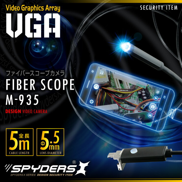 ファイバースコープカメラ スマホ対応 直径5.5mmレンズ 5mロングケーブル 高輝度LEDライト
