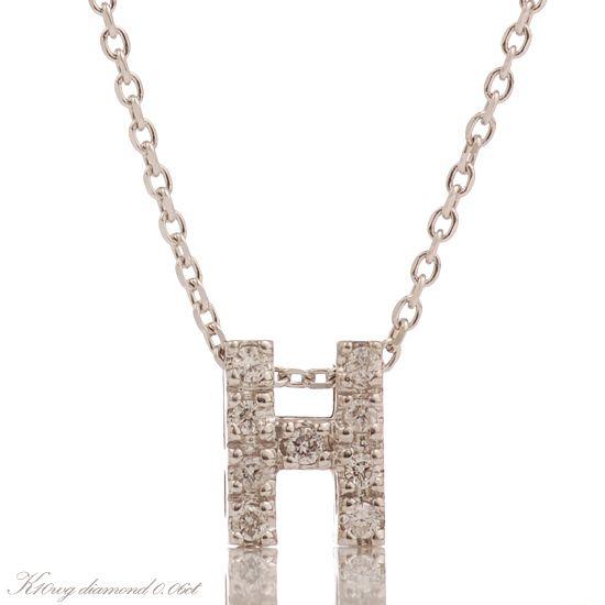 K10WG ダイヤモンドイニシャル アルファベット ネックレス H201007H/送料無料