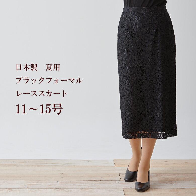 サマーブラッククフオーマルバッグセット喪服夏用 総レーススカート 単品 日本製