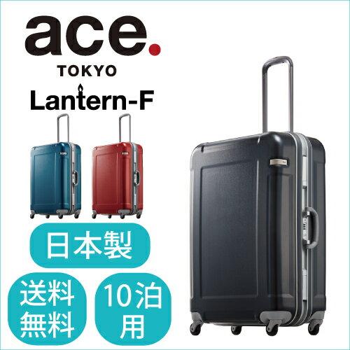 ace. ランターンF アウトレット 30%OFF 90リットル 送料無料 ポイント10倍 10泊~2週間の長期旅行に適したフレームタイプスーツケース 04053