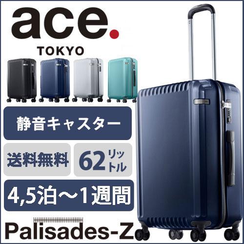 スーツケース エース 送料無料 ポイント10倍 ace. パリセイドZ  62リットル☆4,5泊~1週間程度のご旅行向きスーツケース 05584