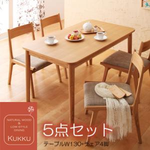天然木ロースタイルダイニング【Kukku】クック 5点セット
