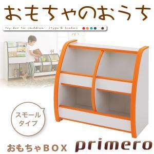 ソフト素�キッズファニ�ャーシリーズ �も�ゃBOX �primero】スモールタイプ