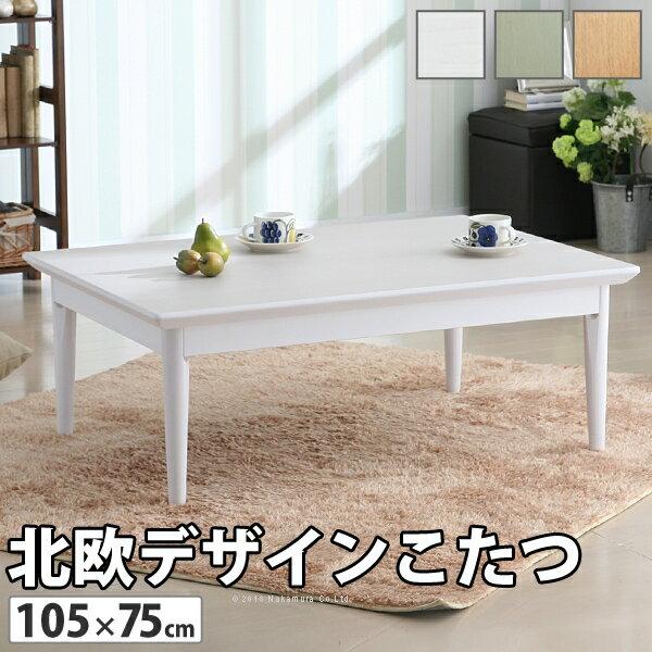 北欧デザインこたつテーブル コンフィ 105×75cm こたつ 北欧 長方形 日本製 国産