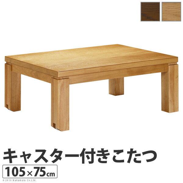 キャスター付きこたつ トリニティ 105×75cm こたつ テーブル 長方形 日本製 国産 ローテーブル