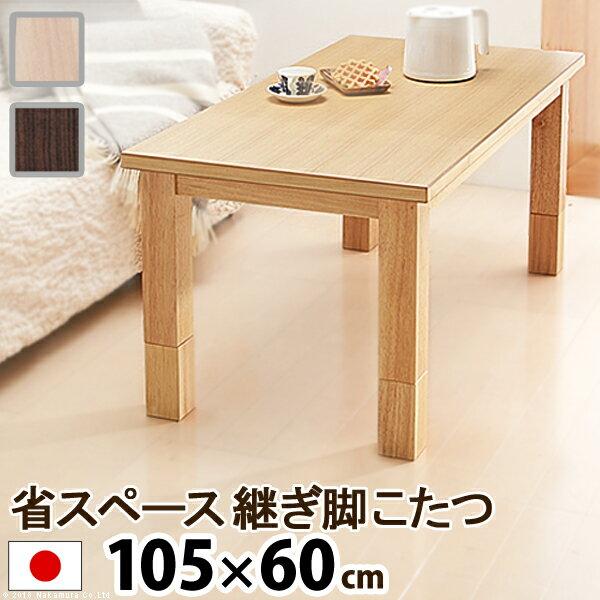 省スペース継ぎ脚こたつ コルト 105×60cm こたつ 長方形 センターテーブル