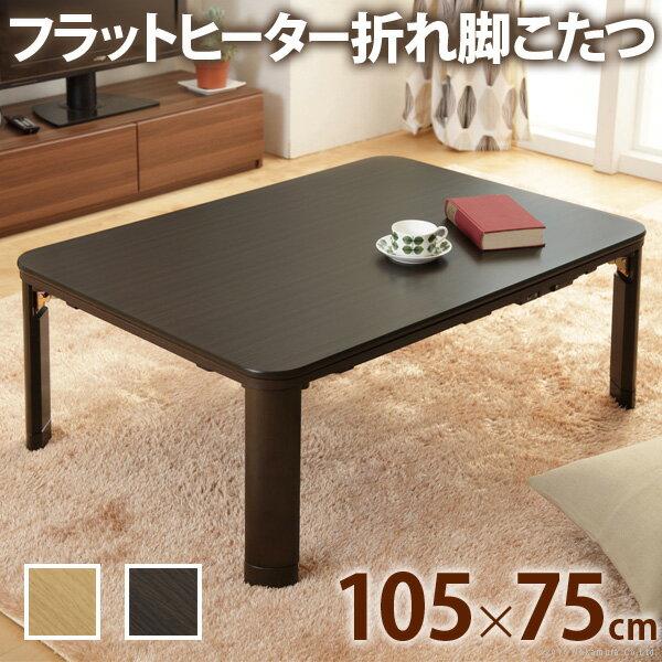 テーブル こたつ 高さ調節 フラットヒーター折れ脚こたつ 〔フラットモリス〕 105x75cm 長方形コタツ炬燵折りたたみ
