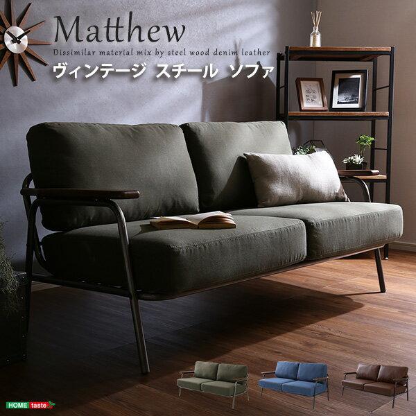【ビックリクーポン】【送料無料】ヴィンテージスチールソファ(ブラウン、グリーン、ブルーの3色)   Matthew-マシュー-