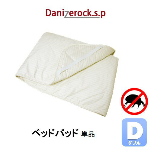 防ダニ布団 ダニゼロックSP ベッドパッド ダブル (140×200)