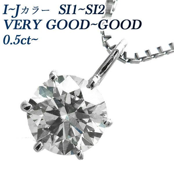 ダイヤモンド ネックレス 一粒 プラチナ 0.5カラット ダイアモンドネックレス ダイアモンド ダイアネックレス ダイヤ ダイヤモンドネックレス ダイヤモンドペンダント diamond 一粒ダイヤモンドネックレス ソリティア