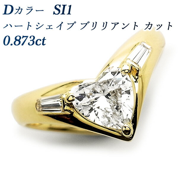 ダイヤモンド リング 0.873ct SI1-D-ハートシェイプブリリアントカット K18 0.8ct 0.8carat 0.8カラット 18金 イエローゴールド ハート heart ダイアモンド ダイヤ ダイヤモンドリング ダイアリング diamond 指輪 ゴージャス