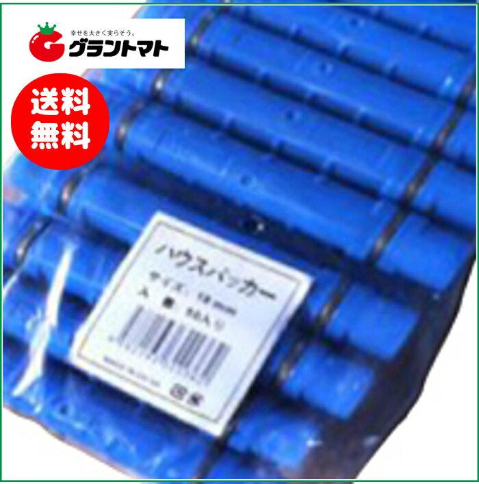 ハウスパッカー 25mm用 600個(50個×12パック)