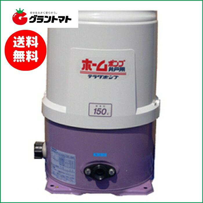 浅井戸用ホームポンプ THP-150KF 100V 150W【50Hz(東日本用)】