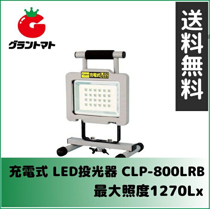 Caster 充電式 LED投光器 CLP-800LRB 200W相当 最大照度1270Lx【取寄商品】