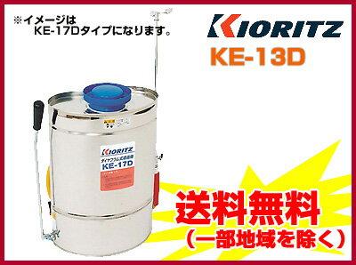 噴霧機 手動式 散布機 【共立 KE-13D(13Lタンク)】 防除機 動噴