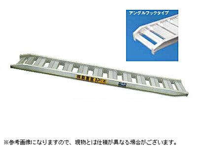 2.5t アルミブリッジ 2本セット 日軽(日軽金アクト) アルミブリッジ 鉄/ゴムクローラー兼用 PX25-300-32 【フック式・ツメ式】【全長3000×有効幅320(mm)】【最大積載2.5t/セット】 ユンボ等 道板 歩み板 ラダー【返品不可・代引不可】