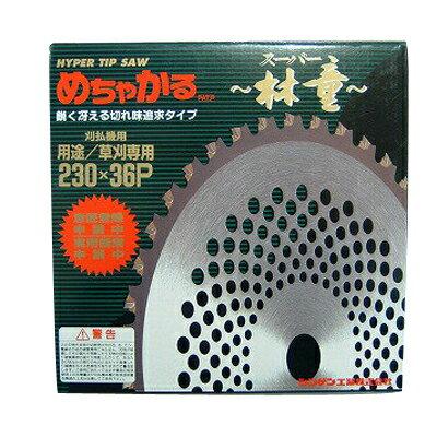 草刈用チップソー シンゲン めちゃかる スーパー林童 チップソー 230mm 36枚刃 5枚入 チップソー
