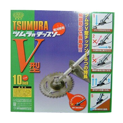 草刈用チップソー ツムラ V型 チップソー 255mm 36枚刃 10枚入 チップソー