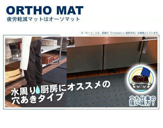 【クリーンテックスジャパン】疲労軽減 オーソマット(ORTHO MAT)約91×152cm 穴あり ブラック