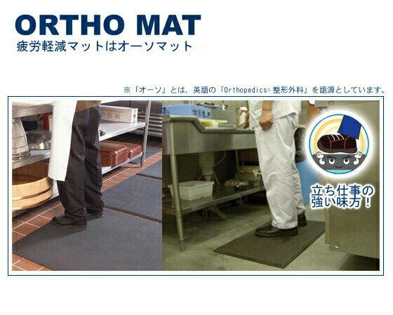 【クリーンテックスジャパン】疲労軽減 オーソマット(ORTHO MAT)約91×152cm 穴なし ブラック